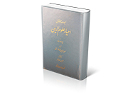 احیا علوم الدین