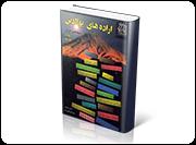 اراده های پولادین معاصر ایران