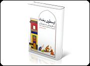 ارسطوی بغداد: از عقل یونانی به وحی قرآنی