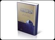 العلاقات الدولیه فی الفقه الاسلامی