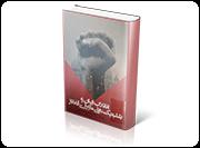 انقلاب ایران و بلشویک های ماورای قفقاز