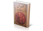 ایران آیین و فرهنگ