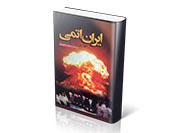 ایران اتمی