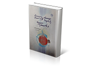 بازتاب های کلام اسلامی در فلسفه یهودی