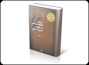 بررسی لطایف عرفانی در نصوص عتیق اوستایی