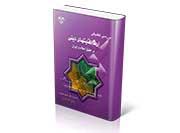 بررسی تطبیقی ارث اقلیت های دینی در حقوق اسلام و ایران2