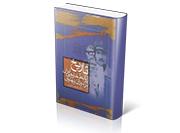 تاریخ روابط خارجی ایران در دوران پهلوی2