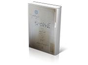 تاریخ سیاسی و دیپلماسی ایران