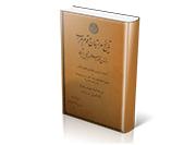 تاریخ عربستان و قوم عرب در اوان ظهور اسلام و قبل از آن