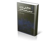 تاریخ ملی شدن صنعت نفت ایران
