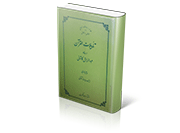 تاویلات القرآن از دیدگاه عبدالرزاق کاشانی