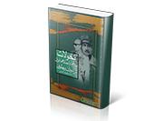تحولات سیاسی و اجتماعی ایران در دوران پهلوی2