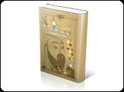 ترجمه و شرح الهیات نجات شیخ الرئیس ابو علی سینا