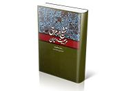 تشیع در عراق، مرجعیت و ایران2