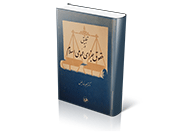 تطبیق در حقوق جزای عمومی اسلام