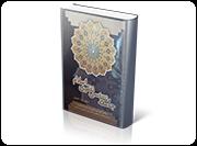 جامعه شناسی نظری اسلام