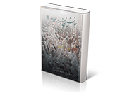 جانشینی حضرت محمد: پژوهشی پیرامون خلافت نخستین