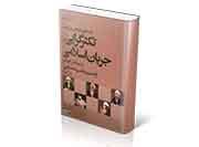 جستاری تاریخی پیرامون تکثرگرایی در جریان اسلامی و پیدایش جناح راست و چپ مذهبی2