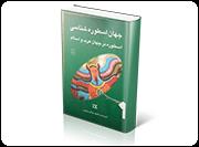 جهان اسطوره شناسی: اسطوره در جهان عرب و اسلام