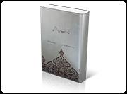 خدا و انسان در قرآن