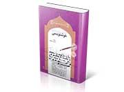 خوشنویسی جنبههای مختلف هنر خوشنویسی از آغاز دوران اسلامی تا آخرین تحولات آن2