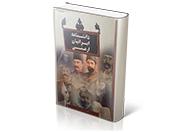دانشنامه ارمنیان ایران