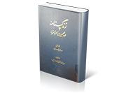 زندگی نامه عبدالحسین میرزا فرمانفرما