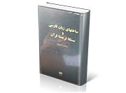 ساخت های زبان فارسی و مسئله ی ترجمه قرآن