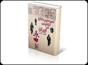 سرسپردگان انگلیس در ایران