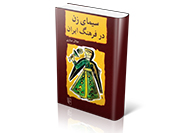 سیمای زن در فرهنگ ایران2