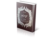 ضحی الاسلام: نشاه العلوم فی العصر العباسی الاول