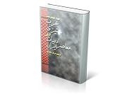 غرب ستیزی در ادبیات معاصر ایران