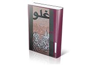 غلو: درآمدی بر افکار و عقاید غالیان در دین