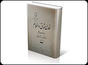 فلسفه حقوق و احکام در اسلام