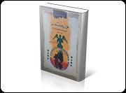 قرآن و کتاب مقدس: درون مایه های مشترک