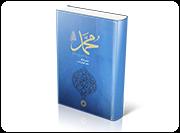 محمد، برپایه کهن ترین منابع( اهل سنّت)