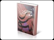 معنای متن: پژوهشی در علوم قرآن