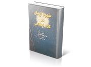 مفهوم ایمان در کلام اسلامی