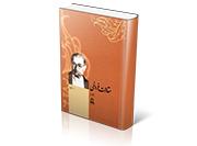 مقالات محمد علی فروغی2