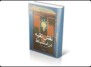 نقش تقیه در استنباط