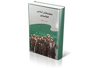 نهضتهای اسلامی افغانستان