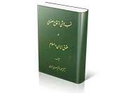 نسب ناشی از لقاح مصنوعی در حقوق ایران و اسلام2