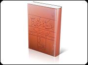 هفت کشور و سفرهای ابن تراب