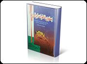 پستوی خاطرات ایرانی ها