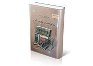 پژوهش در باب اسرائیلیات در تفاسیر قرآن