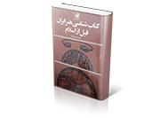 کتاب شناسی هنر ایران قبل از اسلام