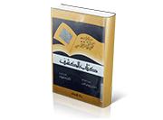 کتاب الکشف در باب تأویلات باطنی اسماعیلیه