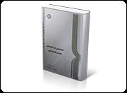 کتابشناسی گزیده توصیفی فلسفه و کلام اسلامی