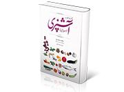 کتاب مستطاب آشپزی از سیر تا پیاز2