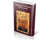 داستان گرشاسب، تهمورس و جمشید گلشاه و متن های دیگر